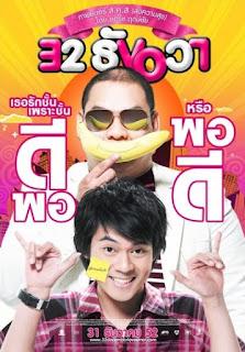 32 December Love Error (2009) 32 ธันวา