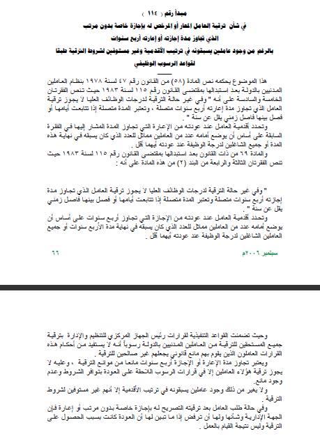 بالمستندات: الاجازة بدون مرتب لمدة تقل عن أربع سنوات لا تمنع الترقية 38_n
