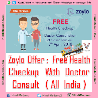 Tags- zoylo app, zoylo coupons, zoylo for doctors, zoylo healthcare, zoylo wiki, Zoylo offer, Zoylo loot, Zoylo freebie, Zoylo loot offer