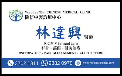 林達興中醫師(病友資訊站): 開診地點及時間