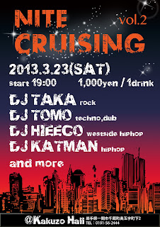 NITE CRUISING vol.2