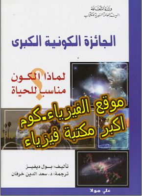 تحميل كتاب الجائزة الكونية الكبري مترجم كامل pdf برابط مباشر