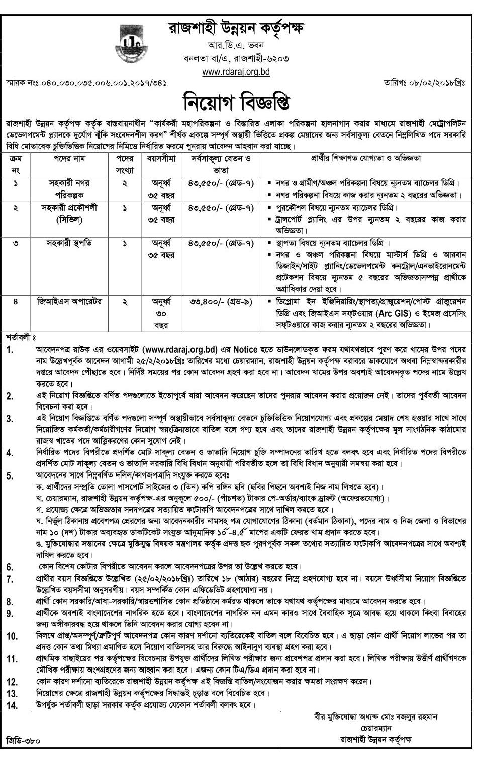 RDA - Rajshahi Development Authority Job Circular 2018