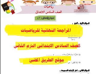 حمل مراجعة نهائية فى رياضيات الصف السادس الابتدائي الترم الثاني بالاجابات