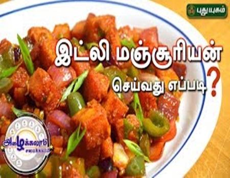 Azhaikalam Samaikalam 13-05-2017 Puthuyugam Tv