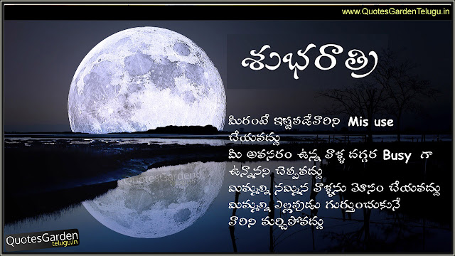 Telugu good night greetings with quotations