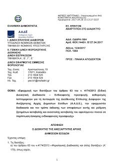 Καθορισμός λεπτομερειών για τη λειτουργία της Διεύθυνσης Επίλυσης Διαφορών της Ανεξάρτητης Αρχής Δημοσίων Εσόδων (Α.Α.Δ.Ε.), την εφαρμοστέα διαδικασία και τον τρόπο έκδοσης των αποφάσεων αυτής και ρύθμιση ζητημάτων καταβολής και αναστολής καταβολής του οφειλόμενου ποσού σε περίπτωση άσκησης ενδικοφανούς προσφυγής»
