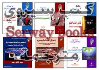 تحميل كتاب سروي في الفيزياء pdf   serway book  ، كتب فيزياء