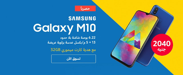 https://deals.souq.com/eg-ar/samsung-galaxy-m10/c/12549?phgid=1101l4veJ&pubref=||||&utm_source=affiliate_hub&utm_medium=cpt&utm_content=affiliate&utm_campaign=100l2&u_type=text&u_title=&u_c=&u_fmt=&u_a=1101l43116&u_as=||||