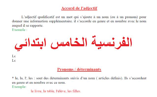ملخصات الفرنسية الخامس ابتدائي