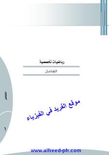 تحميل كتاب في التفاضل pdf