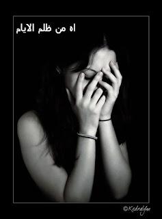صور خصام وزعل , صور حزينة مكتوب عليها كلام عتاب وزعل