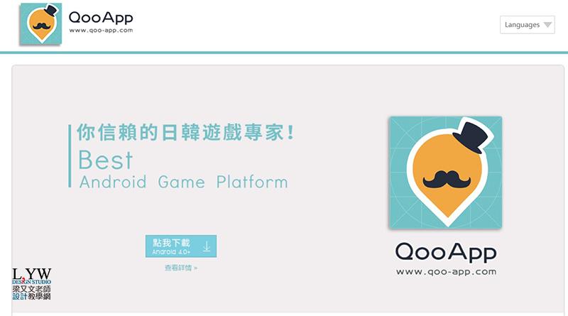 日韓手遊app封測公測體驗平台 QooApp, 提供 Google play 和 iTunes 抓不到的app (Android & IOS 同步下載)