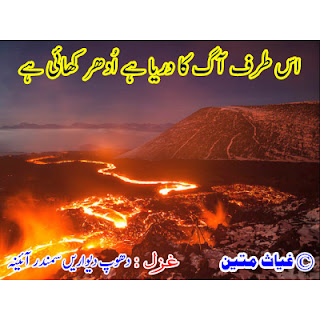 is-taraf-aag-ka-darya-hai