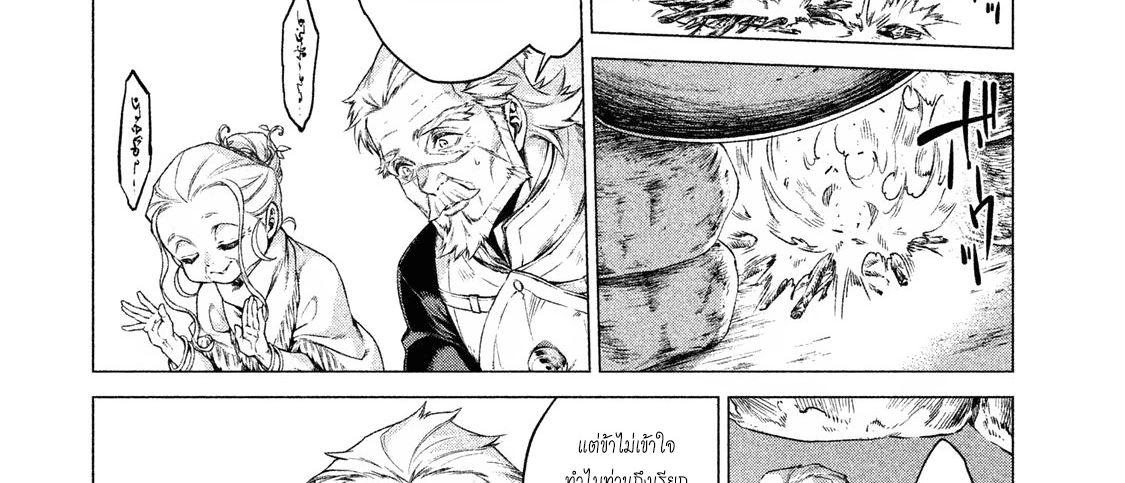 อ่านการ์ตูน Henkyou no Roukishi - Bard Loen ตอนที่ 4 หน้าที่ 49