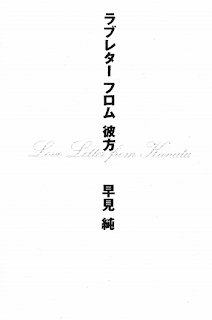 [Manga] ラブレター フロム 彼方 [Love Letter from Kanata], manga, download, free