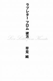 ラブレター フロム 彼方 [Love Letter from Kanata]