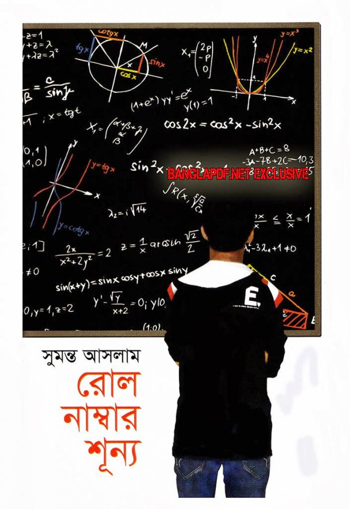 Roll Number Shunno by Sumanto Aslam (Boimela 2014)