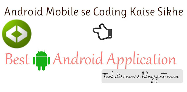 android mobile se coding kaise sikhe in hindi