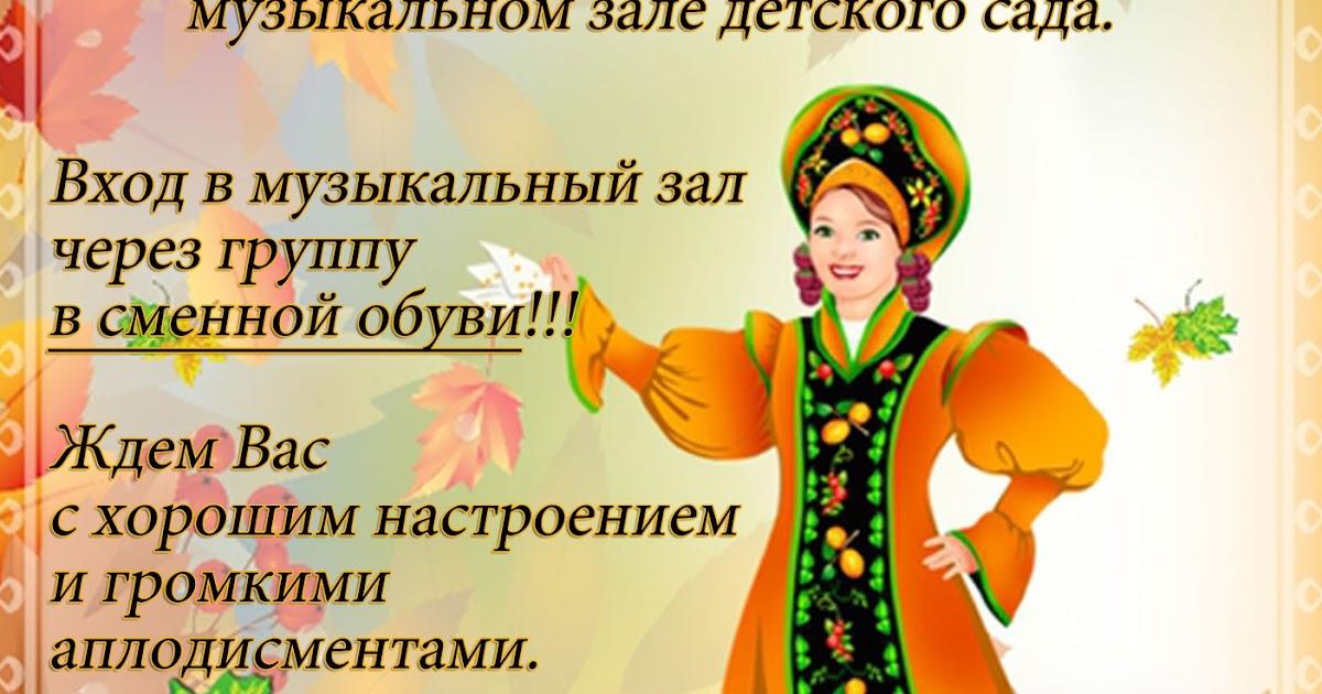 Начальнику, открытка приглашение на праздник осень