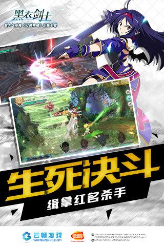 Sword Art Online Black Swordman Latest Version