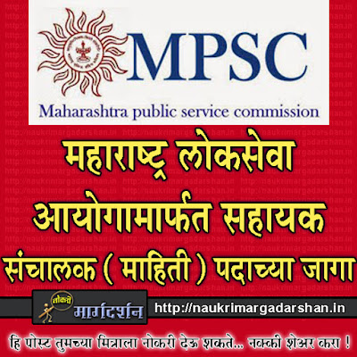 mpsc vacancy, mpsc recruitment, maharashtra public service commission, latest government jos, gov jobs, naukri margadarshan, majhi naukri, nmk