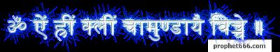 3D Image of Om Aim Hrim Klim Chamundaye Vichche - 2
