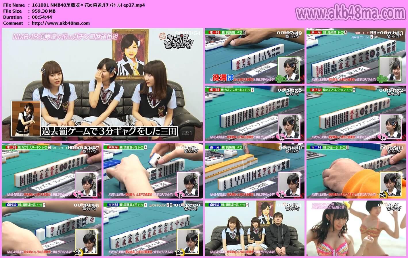 NMB48須藤凜々花の麻雀ガチバトル!りりぽんのトップ目とったんで