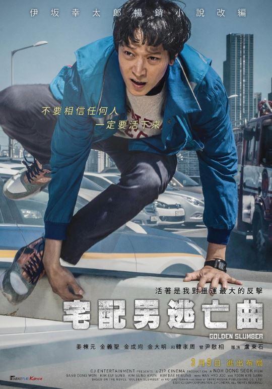 Giấc Ngủ Hoàng Kim - Golden Slumber (2018)