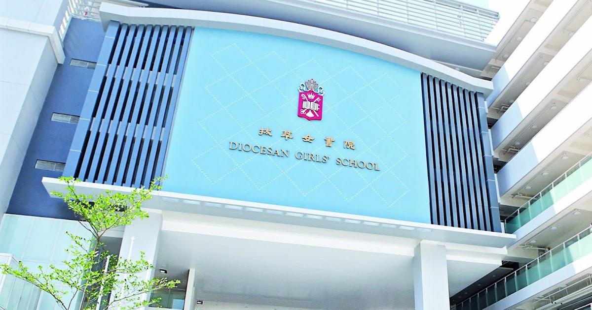WE 香港回憶: 2016 TOP 20 香港中學排名