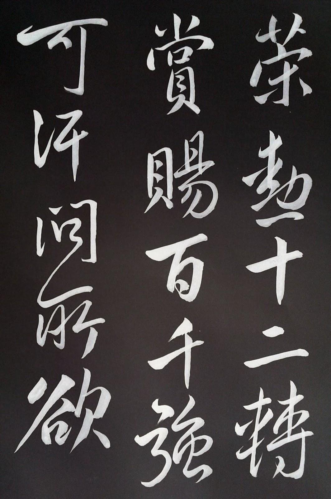 懷舊香港: 臨米芾書《木蘭辭》