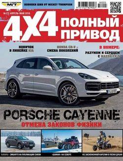 Читать онлайн журнал Полный привод 4x4 (№4-5 апрель-май 2018) или скачать журнал бесплатно