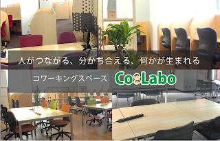コワーイングスペース コワーキングラボ Co:Labo 難波、梅田