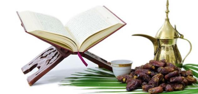 فوائد الصوم في رمضان