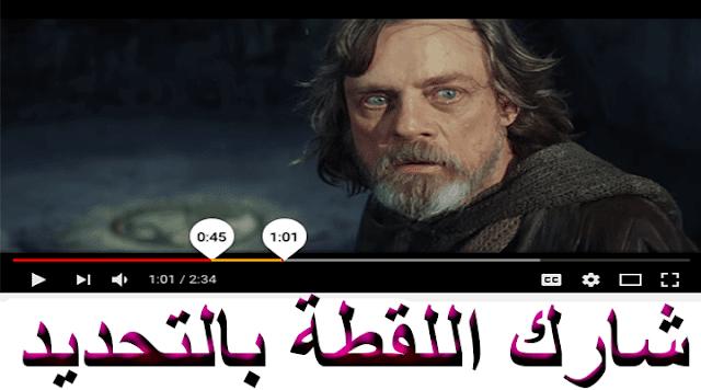 موقع hashcut لقص ومشاركة مقطع من الفيديو