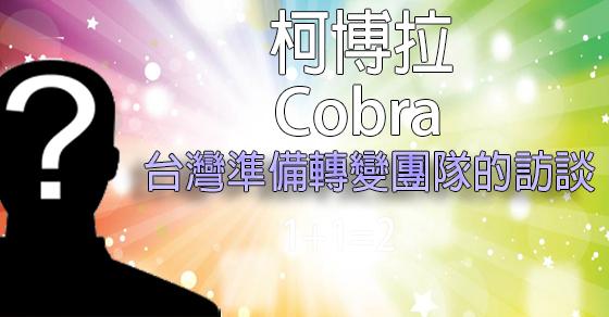 [揭密者][柯博拉Cobra]2017年6月30日:與台灣準備轉變團隊的訪談