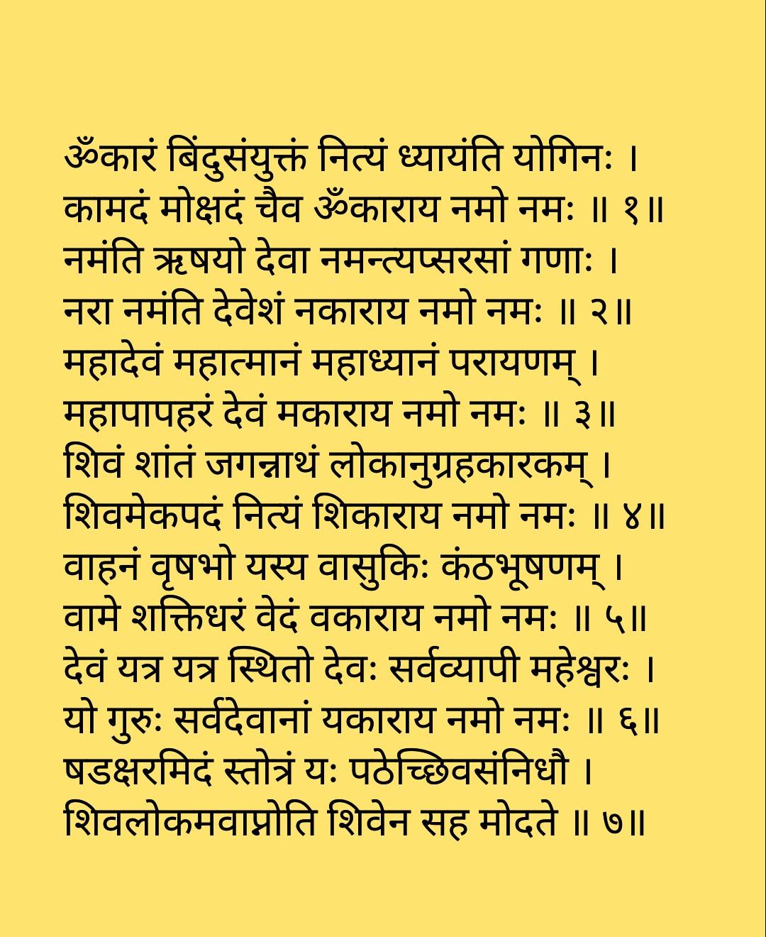 Om Namah Shivaya Mantra Doshi Dhrumit