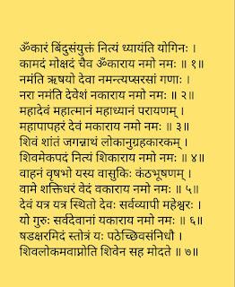 Shiva Shadakshar Stotram - In Hindi