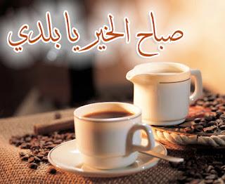 selamat pagi, assalamualaykum, apa kabar, sampai bertemu lagi, sampai jumpa, selamat jalan