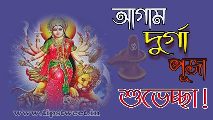 Advanced Durga Puja Wishes, Status, Qotes, Greetings- Bengali, Aggam Durga Puja Suvecche