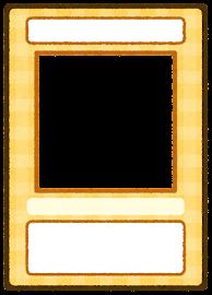 トレーディングカードのテンプレート(黄色)