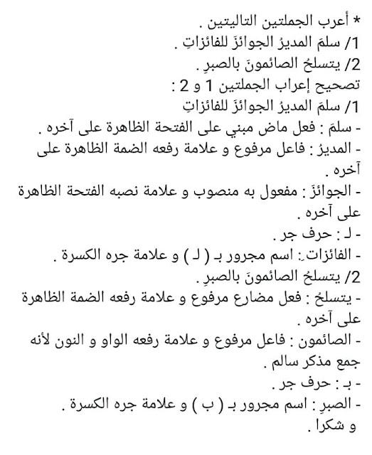20 جملة للإعراب مع الحل السنة الخامسة ابتدائي الجيل الثاني
