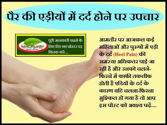 पैर की एड़ीयों में दर्द होने पर उपचार