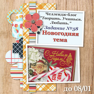 http://create-learn-love.blogspot.ru/2017/12/zadanie-58-novogodnyaya-tema.html