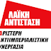 Λαϊκή Αντίσταση - ΑΑΣ: Διαδήλωση την Πέμπτη 15/6 στις 19:00 στην Περιφέρεια