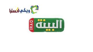 تردد قناة البينة عراق الفضائية Albaeenah Iraq على النايل سات