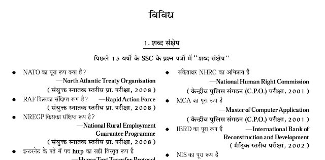 Important GK Hindi Miscellaneous Notes for SSC PDF Download