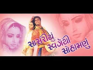 Sasariyu Swarg Thi Suhamnu Full Gujarati Movie Download