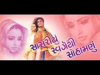 Sasariyu Swarg Thi Suhamnu Gujarati Movies Download 400MB