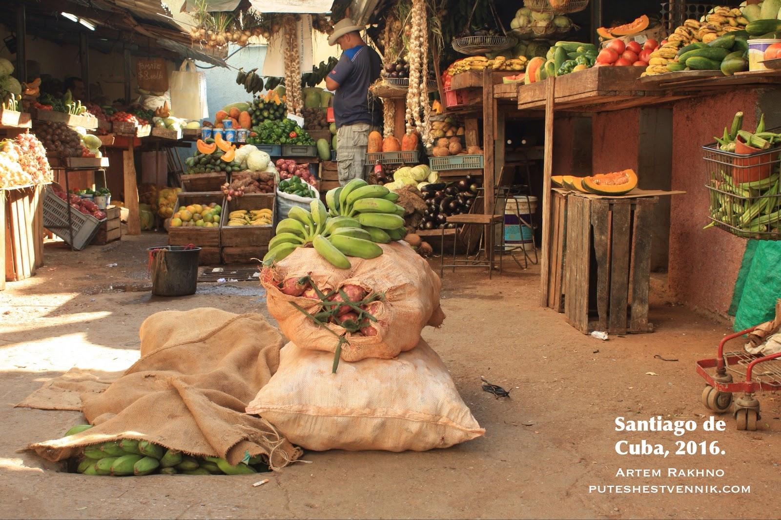 Рынок овощей и фруктов на Кубе